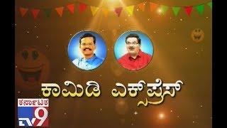 Krishnegowda And Pranesh Latest Comedy Show