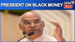 LIVE: President Ram Nath Kovind Speaks On Black Money & Terrorism | June 20, 2019 | News18 Urdu