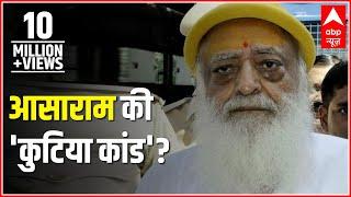 सच्ची घटना: देखिए, आसाराम का 'कुटिया कांड'? | ABP News Hindi