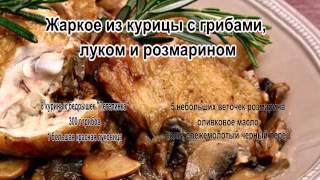 Жаркое с мясом в духовке.Жаркое из курицы с грибами, луком и розмарином