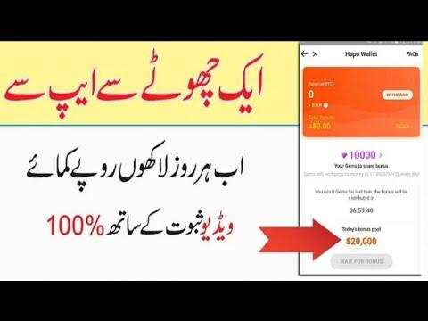 How To Earn Money Online On App 👀