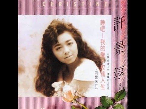 許景淳 - 睡吧!我的愛 / Go Sleep, My Love (by Christine Hsu)