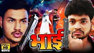 भाई | #Ankush Raja का सुपरहिट फिल्म हो गई लिक | Bhai | Bhojpuri HD Movie 2021 | तोड़ दिए सारे रिकॉर्ड