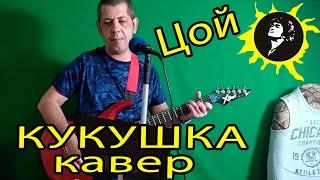 ЦОЙ - КУКУШКА КАВЕР НА ГИТАРЕ + ВОКАЛ