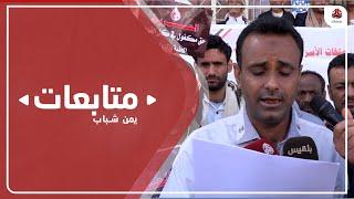 مختطفون مفرج عنهم بتعز يطالبون الحكومة بالإهتمام بأوضاعهم