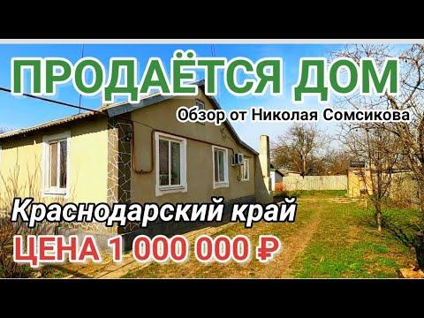 Продается Дом в Краснодарском крае за 1 000 000 рублей / Обзор от Николая Сомсикова