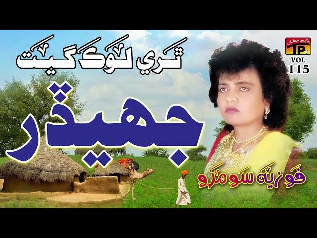 Jhedar - Fozia Soomro - Sindhi Hits Old Song - Best Sindhi Song - TP Sindhi