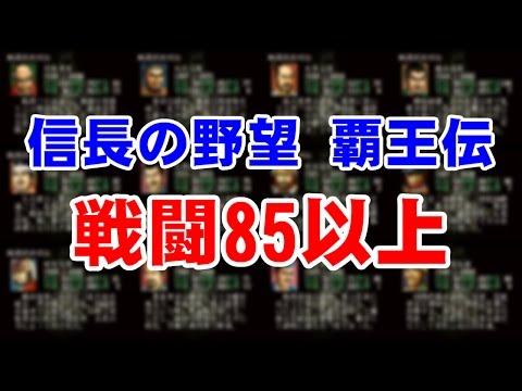 信長の野望 覇王伝 戦闘85以上