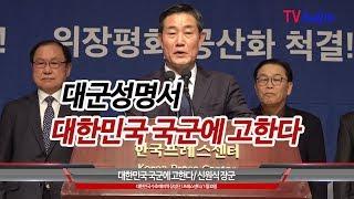 대군성명서 국군에게 고한다 대한민국 수호 예비역 장성단