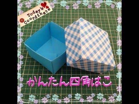 簡単 折り紙:簡単 折り紙 箱-youtube.com