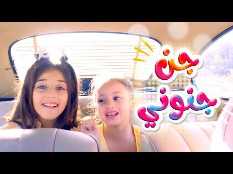 جن جنوني - اسماعيل القاضي وزينة عواد وبيسان