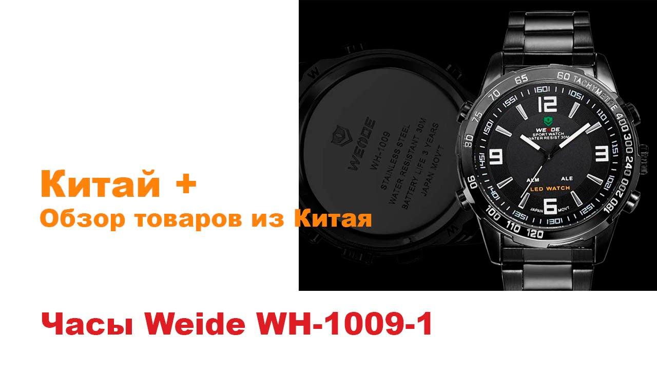 любимых часы weide wh 1009 записи Тестирование спортивных