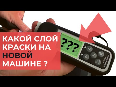 ТОЛЩИНОМЕР - СКОЛЬКО ТОЛЩИНА ЛКП АВТО - ТАБЛИЦЫ КРАСКИ