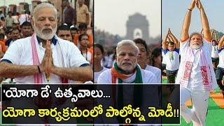 International Yoga Day 2019 & 39 యోగా డే& 39 ఉత్సవాలు యోగా కార్యక్రమంలో పాల్గోన్న మోడీ