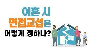 이혼 시 면접교섭권은? 경제적 무책임도 이혼사유