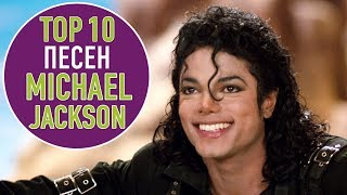 ТОП 10 ПЕСЕН MICHAEL JACKSON | TOP 10 MICHAEL JACKSON SONGS