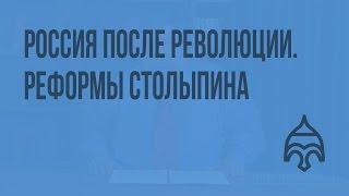 Россия после революции. Реформы Столыпина. Видеоурок по истории России 11 класс