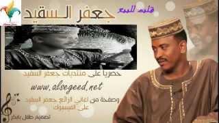جعفر السقيد اغنية وين تندسه من البوم قلب للبيع
