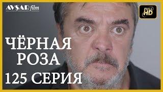 Чёрная роза 125 серия - Последняя глава (Русский субтитр)