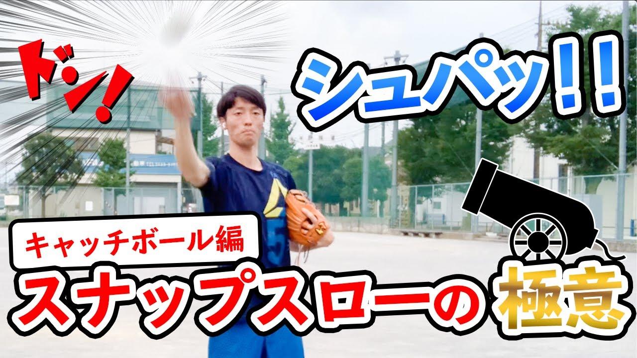 ボール 投げ 方 キャッチ