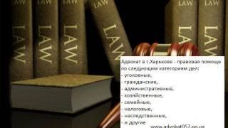 Услуги взыскания долгов - адвокат Харьков(, 2012-12-16T13:02:13.000Z)
