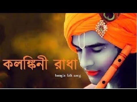 Kalankini Radha video songlyrics ||কলঙ্কিনী রাধা লিরিক ভিডিও
