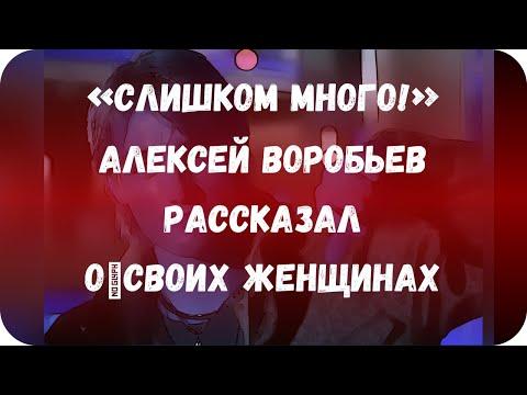 «Слишком много!» Алексей Воробьев рассказал освоих женщинах