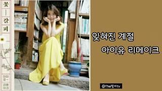 [리메이크]  잊혀진 계절-아이유(IU)