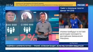 "Вести.net. Знаменитости в Twitter теряют подписчиков, а ""Яндекс"" готовит смартфон - Вести 24"