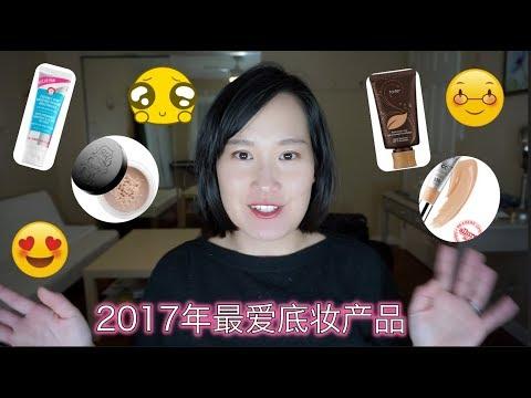 2017年底妆最爱 Favorite foundations and face powder products in2017