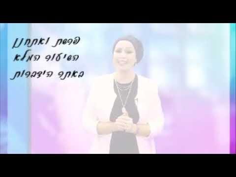 רק להרים את העיניים - מסר מיוחד מפרשת ואתחנן -הרבנית חגית שירה
