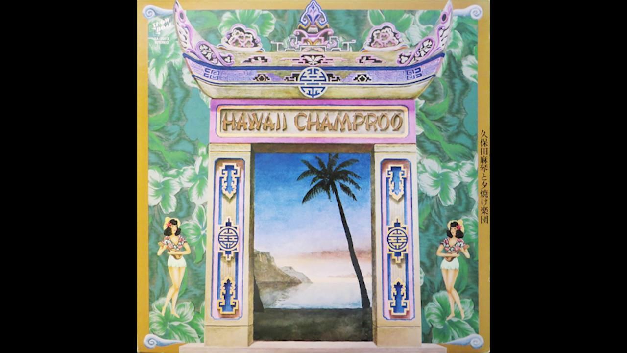 Makoto Kubota & The Sunset Gang久保田麻琴と夕焼け楽団 Hawaii Champroo 1975 Full Album