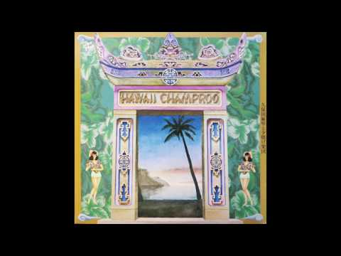 Mix - Makoto Kubota & The Sunset Gang(久保田麻琴と夕焼け楽団) - Hawaii Champroo (1975) FULL ALBUM