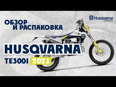 Husqvarna TE 300I 2021 - Обзор и Распаковка