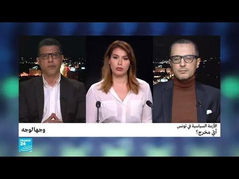 الأزمة السياسية في تونس: أي مخرج؟  - نشر قبل 3 ساعة