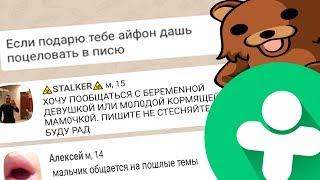Приложение для извращенцев и пeдoфилов - ДругВокру...
