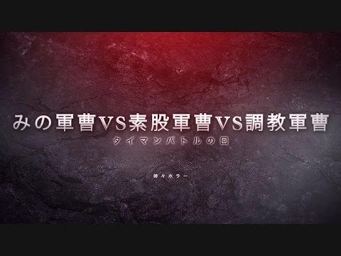 COD:BO3【みの軍曹 VS 素股軍曹 VS 調教軍曹】