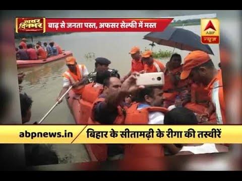 Bihar Floods: MLA Amit Kumar clicks selfie amidst flood hit Sitamarhi