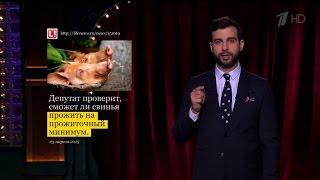Вечерний Ургант. Новости от Ивана - Может ли свинья прожить на прожиточный минимум? (23.03.2015)