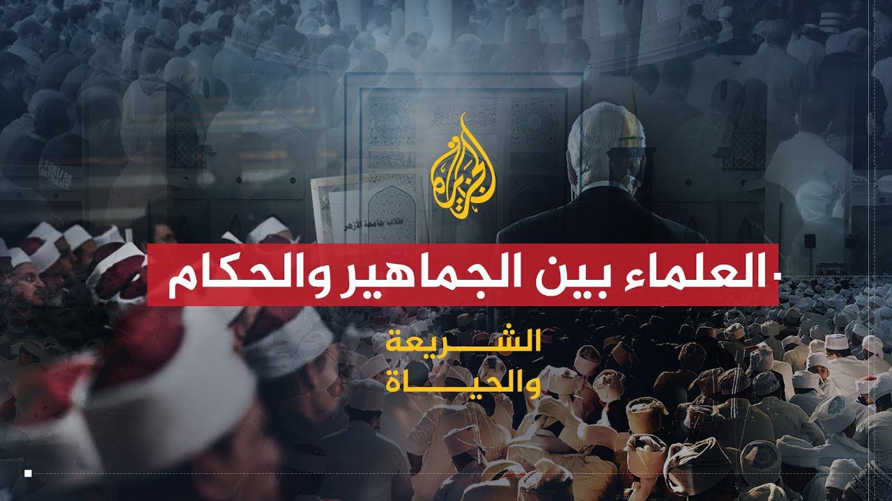 الشريعة والحياة في رمضان- محمد الصغير: الحاكم العادل لا يخشى العلماء بل يقربهم منه