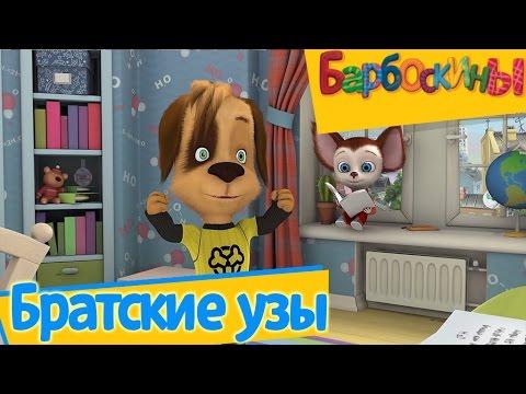 Барбоскины - Самые смешные (ТОП 7)