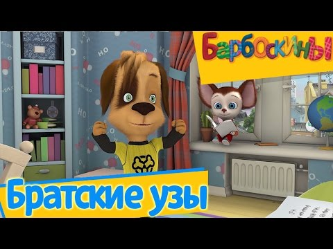 Барбоскины - 👻 На даче☀️ Сборник 2017 года