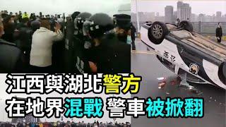 【地界混戰一】江西與湖北警方在地界混戰 警車被掀翻| 大紀元新聞