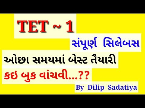 TET 1 Exam syllabus, book, study material, Preparation information by Dilip Sadatiya