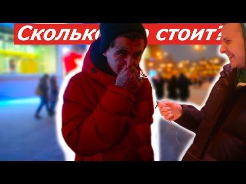 видео: Сколько стоит твой шмот? Лук за 100 000 тысяч рублей
