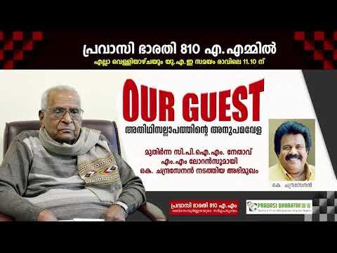 M.M.Lawrence Interview - Pravasi Bharathi 810 AM Radio, Abu Dhabi-UAE