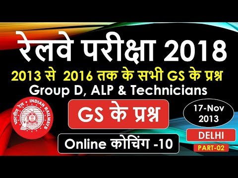 Railway Group D/ALP Preparation | Static GS -10 Chennai | Online Coaching GS -10 | Railway Exam 2018