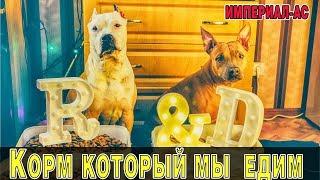 Корм Империал-АС | кормление собак | сухой корм | российский корм