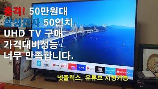 [삼성 UHD티비 구매후기]55만원으로 10년만에 티비…