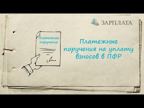 Платежные поручения на уплату взносов в ПФР